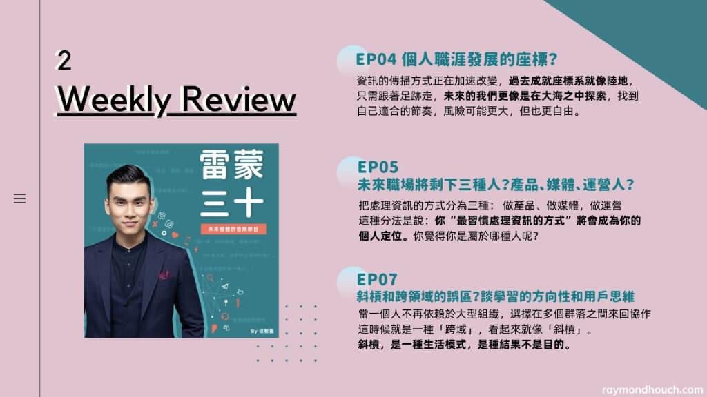 雷蒙三十 Weekly Review2