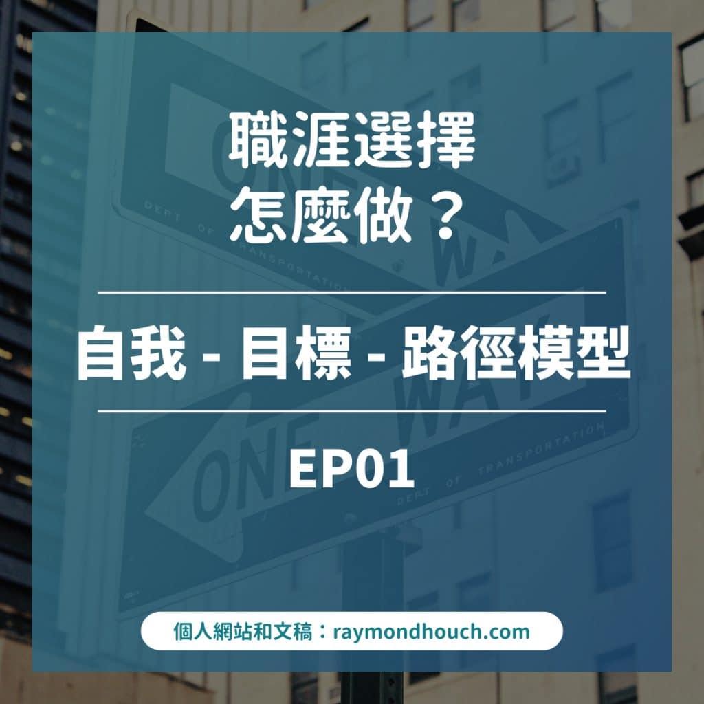 EP01:如何選擇職涯?自我-目標-路徑模型