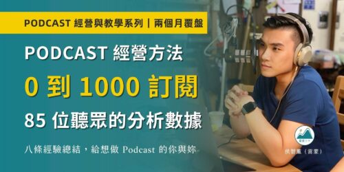 Podcast 經營節目從 0 到 1000 訂閱方法分享 用戶數據分析和社群