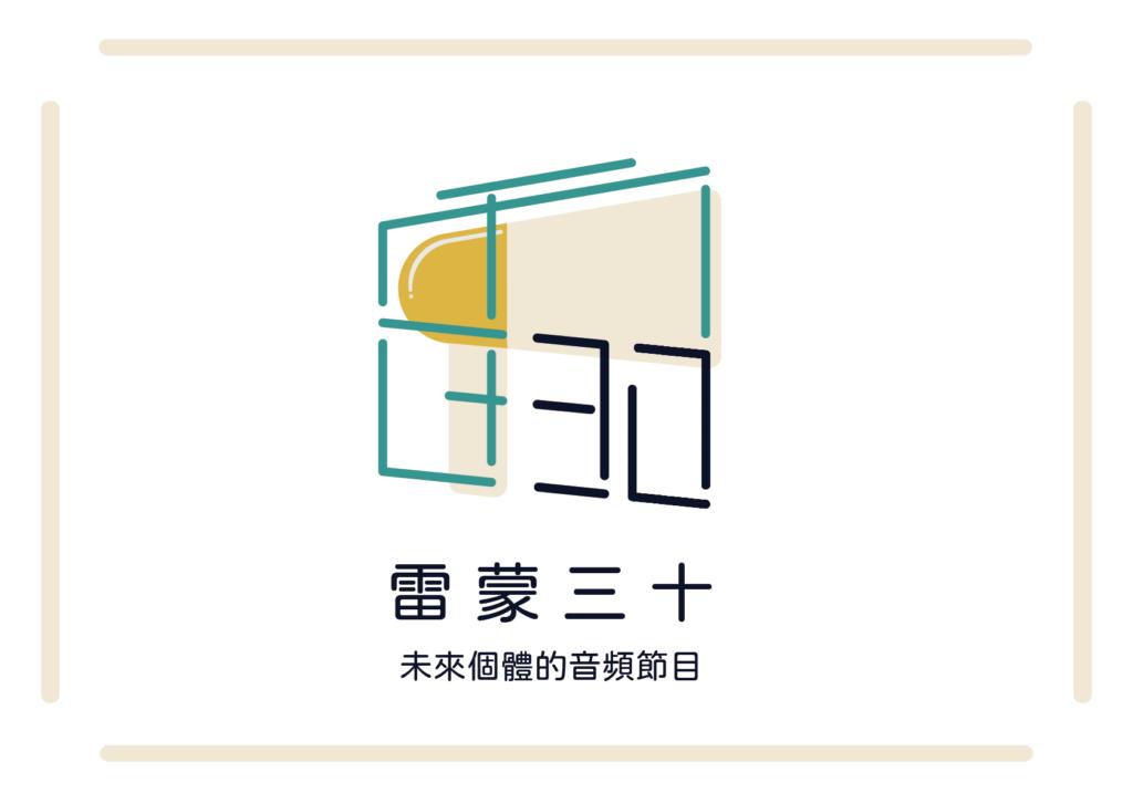 雷蒙三十 podcast 設計 Logo|設計師:普丁