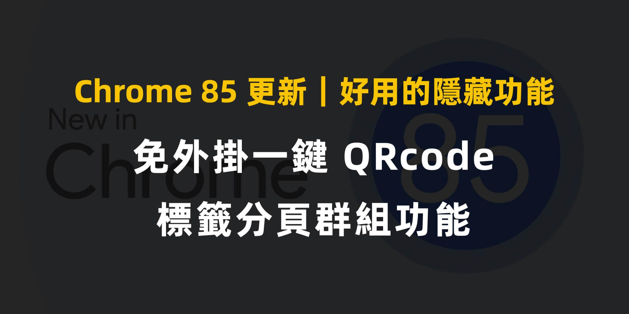 Chrome-85-更新|好用的隱藏功能-QRcode-產生製作