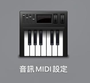 音訊 MIDI 設定