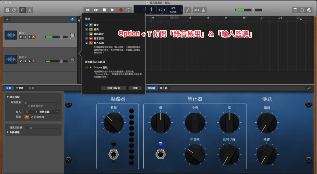 雙麥克風聲音輸入 macOS 教學 GarageBand