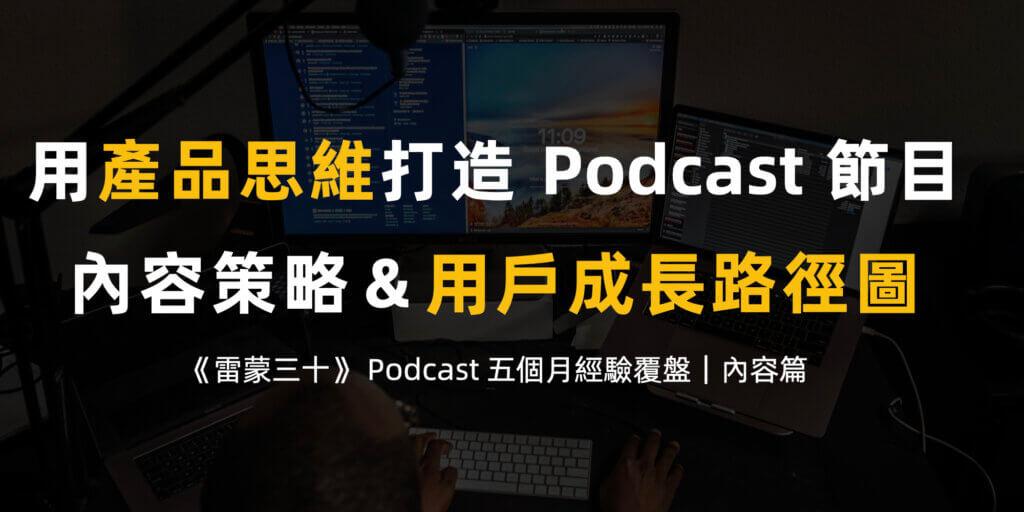 產品思維打造 Podcast 節目?內容策略和用戶成長路徑