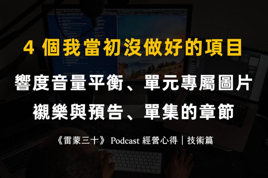 Podcast 播客節目經營分享:技術面,響度、圖片與章節設定