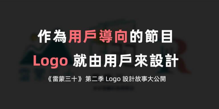 雷蒙三十 Podcast Logo 製作教學設計故事