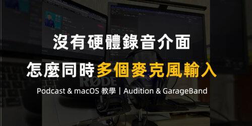 沒有錄音介面,用 macOS Audition GarageBand 多麥克風輸入
