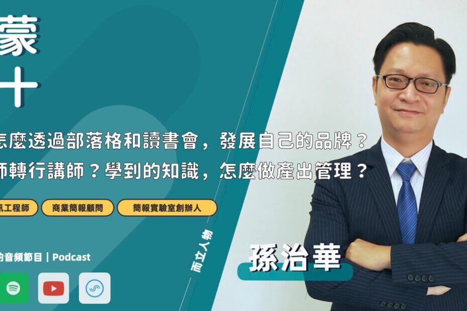 雷蒙三十 Podcast EP50 孫治華 孫治華|工程背景意外講師 X 商業思維 X 簡報實驗室