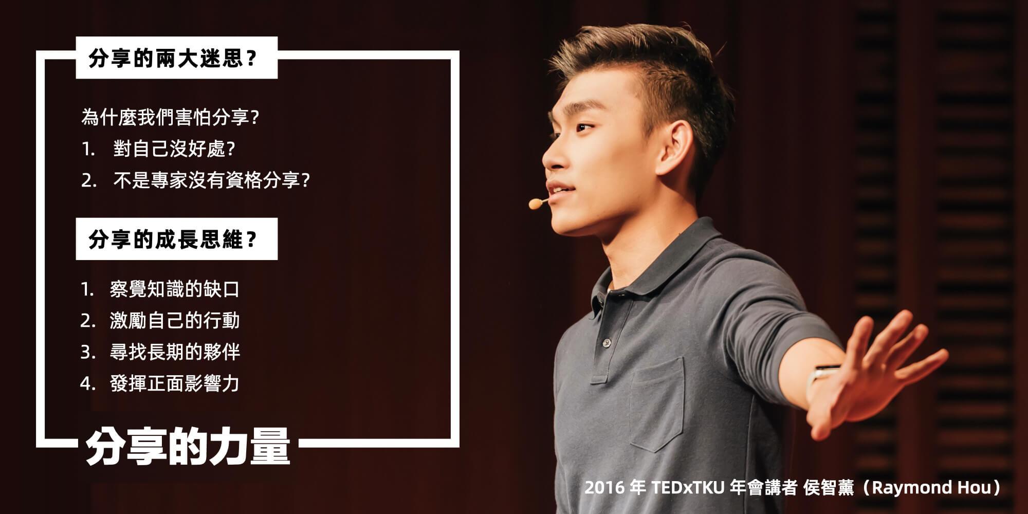 分享的力量-侯智薰-TEDxTKU-年會演講