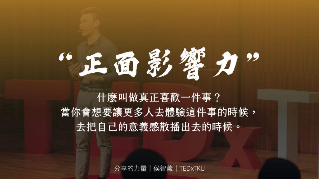 《分享的力量:四種成長思維》TEDxTKU 年會演講|朋友的模型|侯智薰