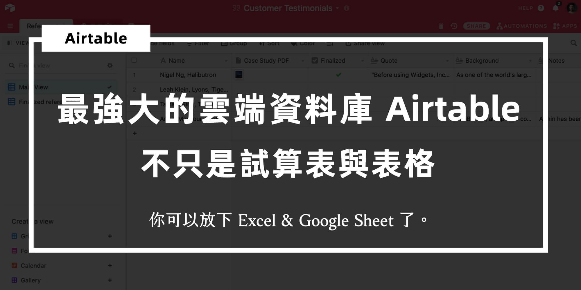 最強大的雲端資料庫-Airtable-中文介紹