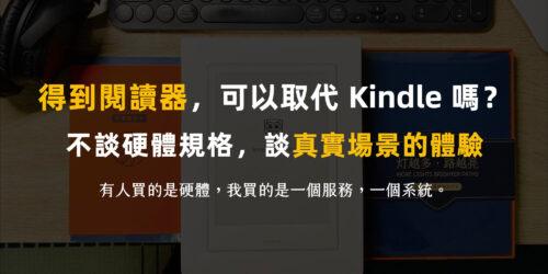 開箱評測 得到閱讀器 可以取代 Kindle 嗎? 產品硬體規格與真實應用體驗心得