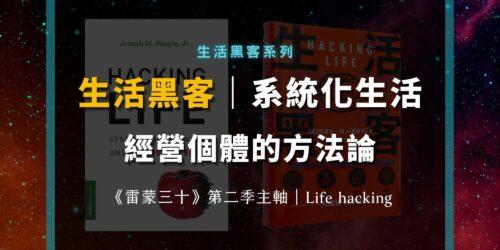 生活黑客是什麼?系統化的生活方式?個體經營者怎麼優化自身?