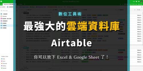 【中文介紹】最強大的雲端資料庫 Airtable,不只是試算表與表格,專案管理、CRM、產品開發應用