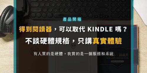 得到閱讀器 FLOW,可以取代 Kindle 嗎?三個月的真實體驗心得 產品評測開箱