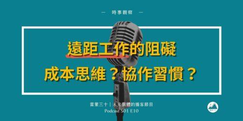 台灣推動遠距工作的根本誤區 —企業的成本思維和員工的協作習慣?