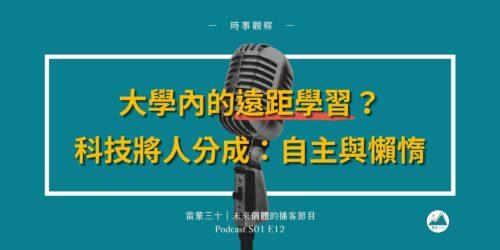 S01E12:疫情停課危機,線上學習的轉機,談學生和教授的角色?