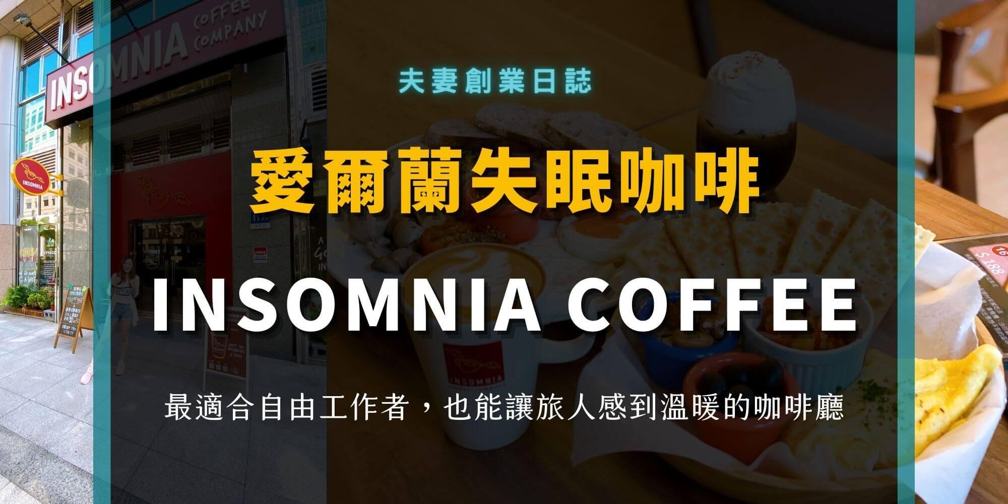 自由工作者的咖啡廳!愛爾蘭失眠咖啡- lnsomnia Coffee