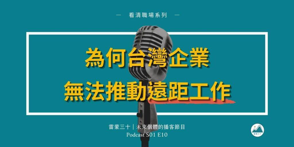 台灣推動遠距工作的根本問題 —企業的成本思維和員工的協作習慣