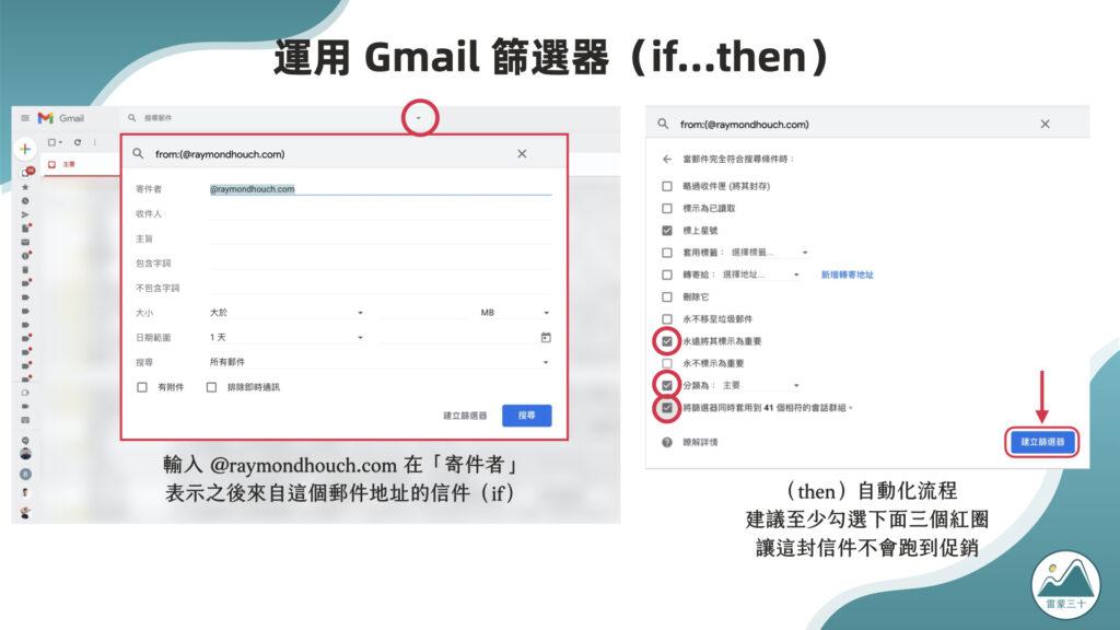 Gmail 小技巧:怎麼把促銷內容的郵件,放進主要收件匣? 篩選器
