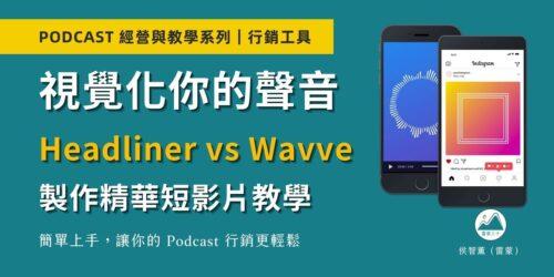 怎麼行銷 Podcast 節目?Wavve 和 Headliner 短影片製作工具教學