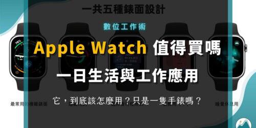 一日 Apple Watch 的工作與生活應用,量化自我,更瞭解自己