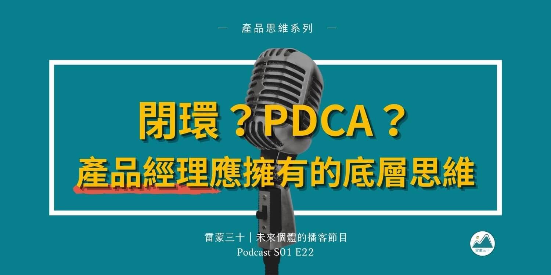 閉環是什麼?產品經理的 PDCA 戴明循環,生活和工作的反饋設計