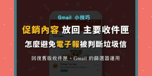Gmail 小技巧:怎麼把促銷內容的郵件,放進主要收件匣?舊版收件匣和篩選器設定