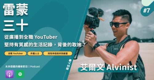 【而立人物 #7】馬來人為愛留在台灣?從廣播到全職做 YouTuber 的累積與堅持?艾爾文 Alvinist 專訪