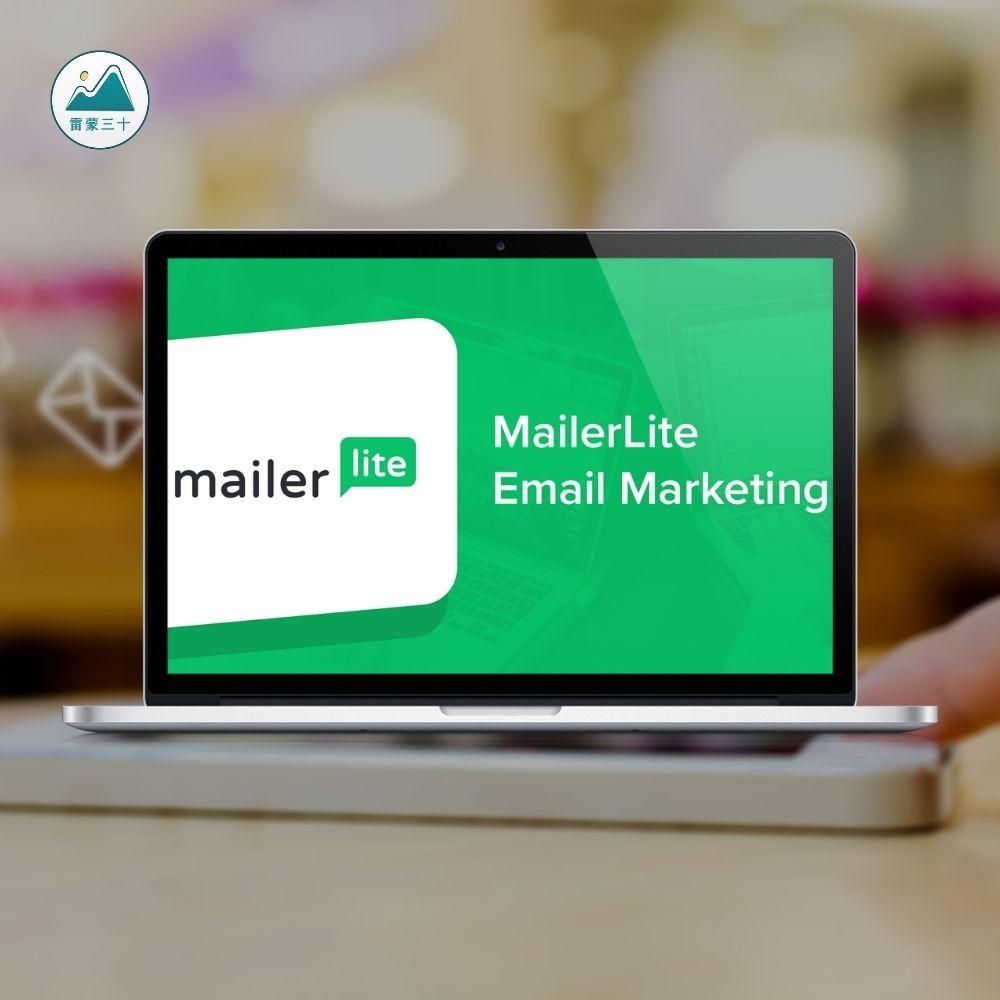 MailerLite 電子報服務