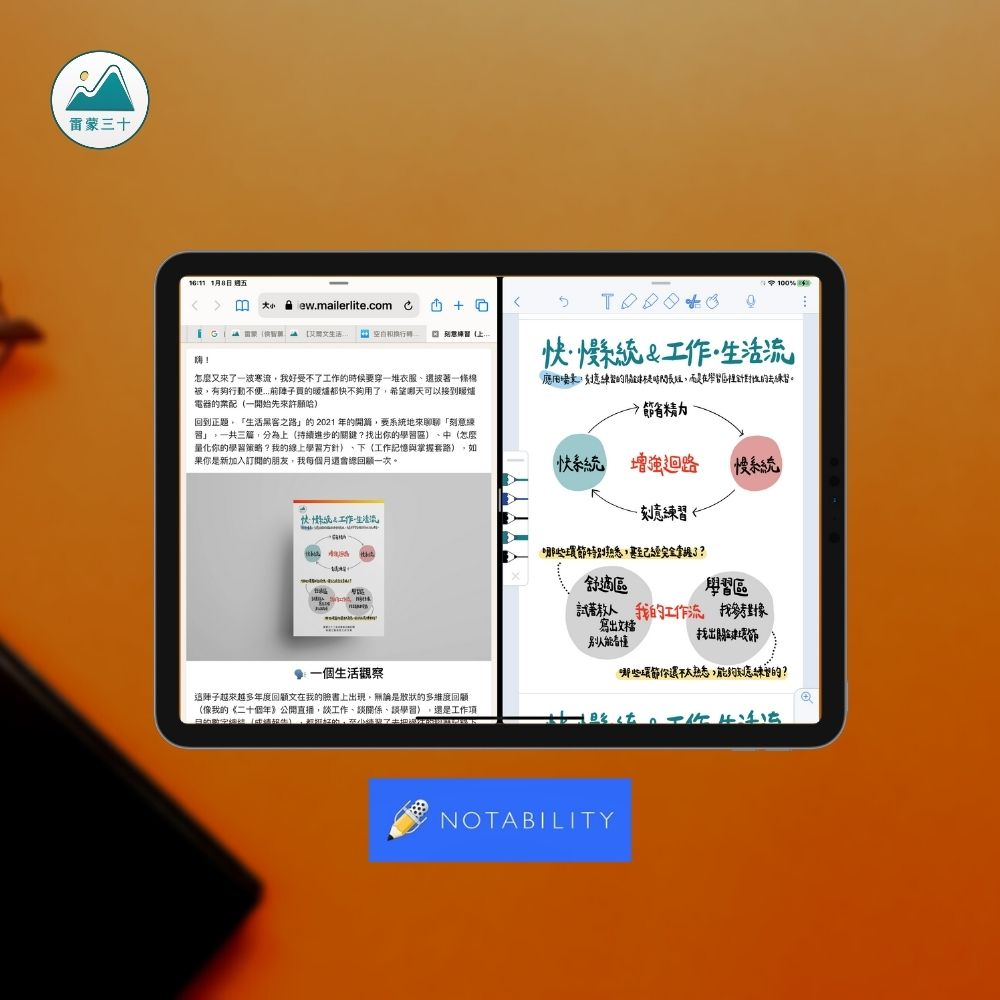 Notability iPad 筆記應用
