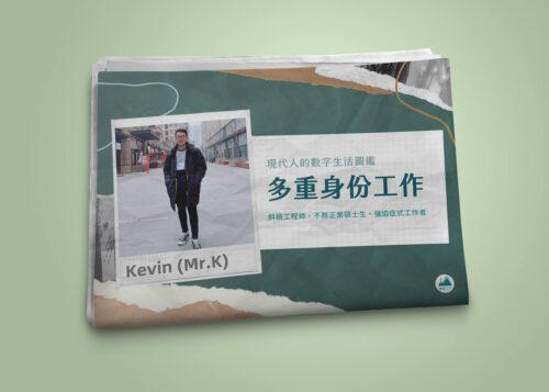 Kevin Mr.K 現代人的數字生活圖鑑