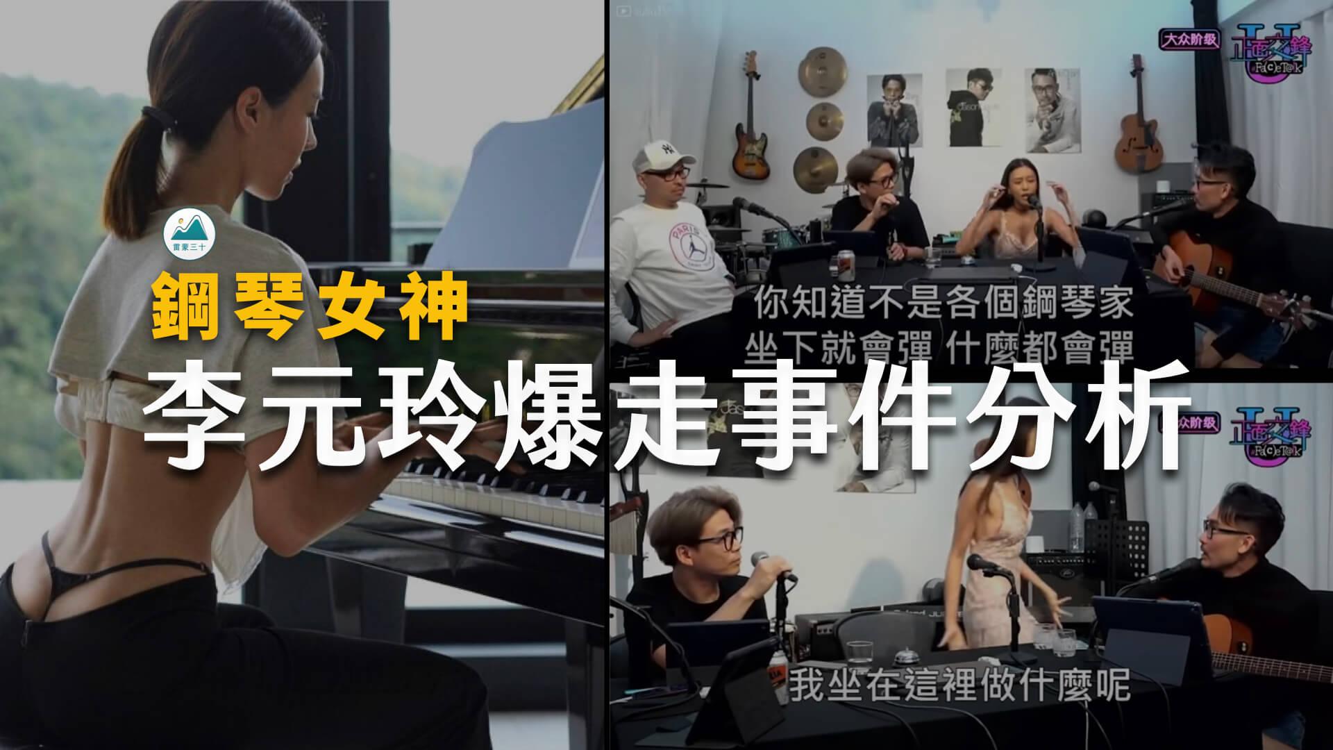 李元玲直播節目爆走事件分析