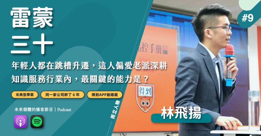 林飛揚 得到App副總裁 而立人物專訪 企業服務部
