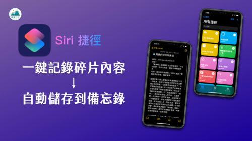 Siri iOS 捷徑 自動化記錄儲存碎片內容備忘錄