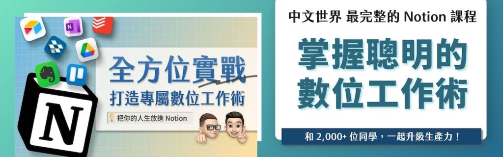 Notion 線上課程中文教學 數位工作術