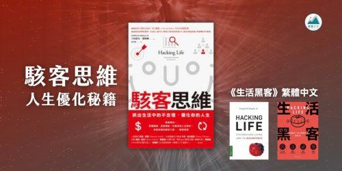 《駭客思維》:破解生活的模式,找到新的可能。《生活黑客》繁體中文版
