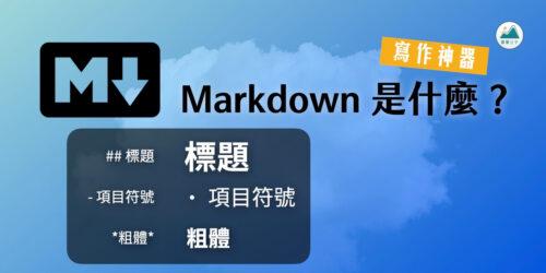 Markdown 是什麼?數位寫作必備神器和應用工具推薦