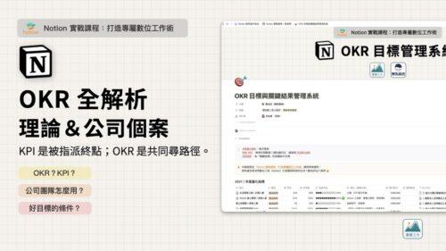 快速弄懂 OKR 和 KPI 差異?目標管理、幫助公司的有效溝通?