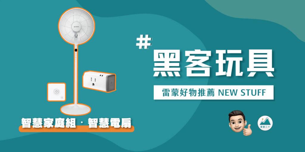 智慧家庭組 智慧電扇.001