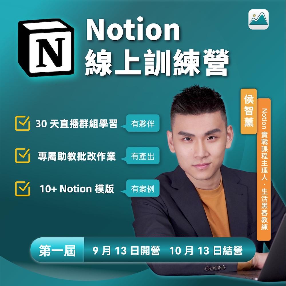 1 Notion 線上訓練營 人生系統