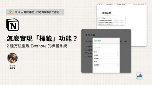 Notion 標籤功能 教學 實現 Evernote 的標籤